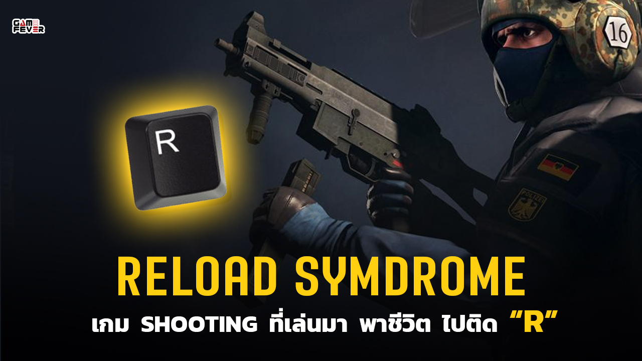 Reload Symdrome - เกม Shooting พาชีวิตไปติด R