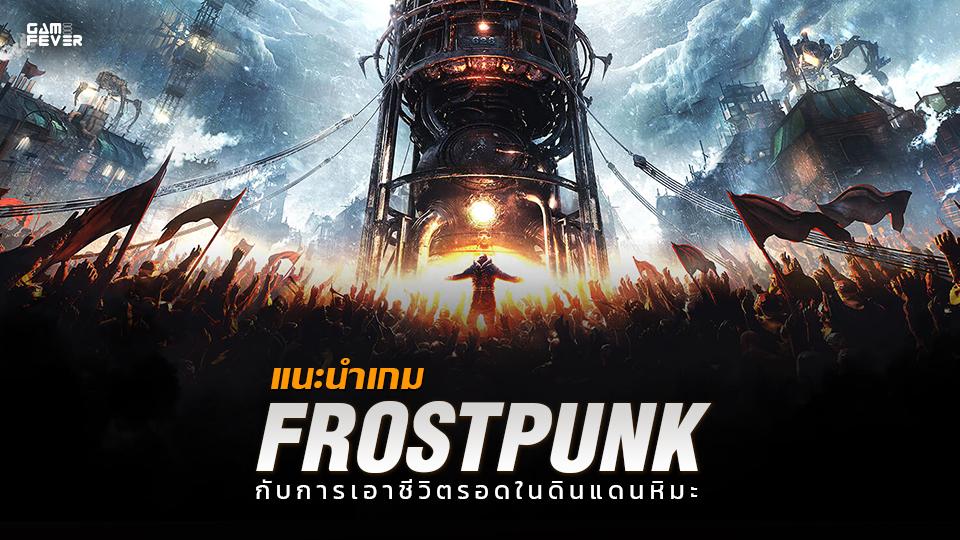 แนะนำเกม Frostpunk กับการเอาชีวิตรอดดินแดนหิมะที่คุณต้องเลือก