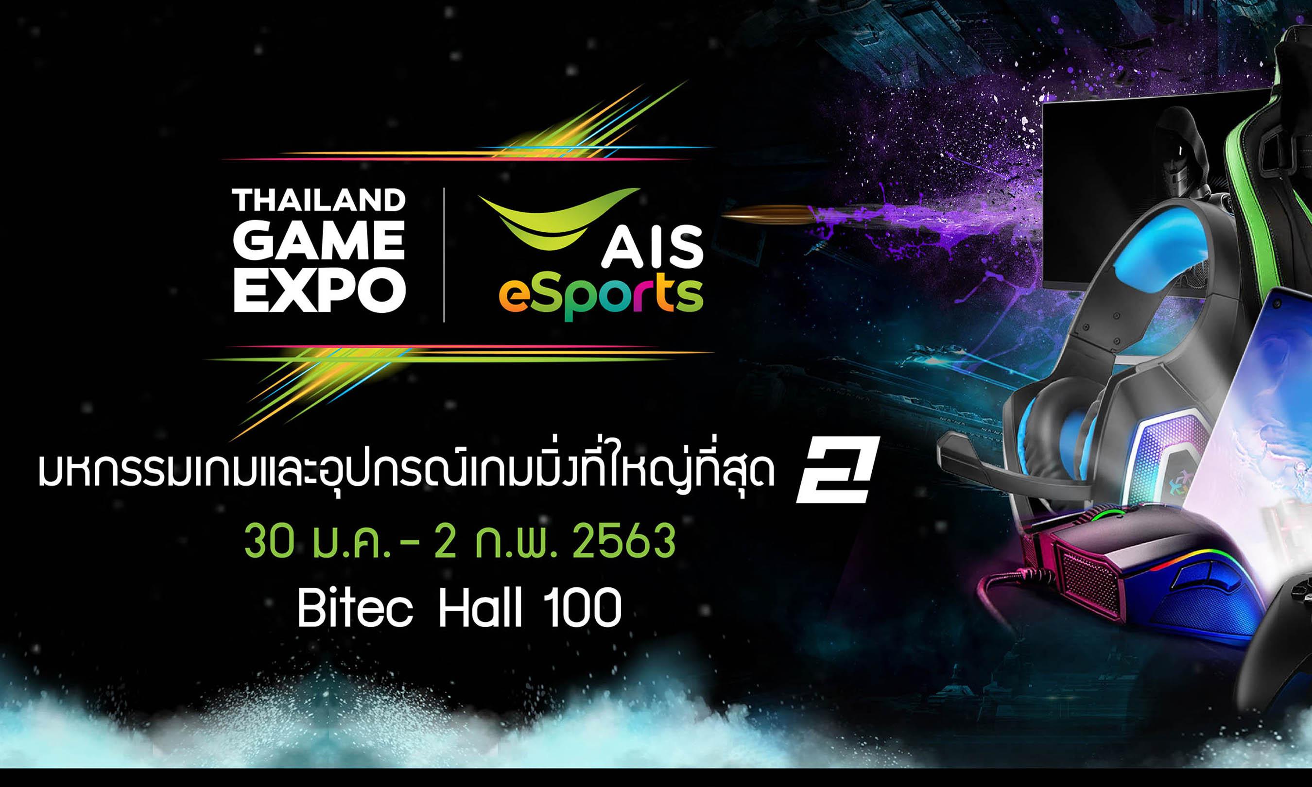 AIS ผนึก M Vision ระเบิดความมันส์จัด Thailand Game Expo by AIS eSports ครั้งที่ 2