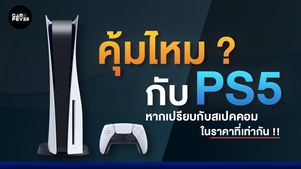 คุ้มไหมกับ PS5 หากเปรียบกับสเปคคอมในราคาที่เท่ากัน !!