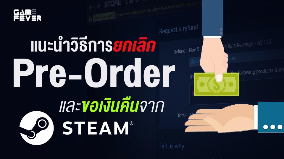 แนะนำวิธีการยกเลิก Pre-Order และขอเงินคืนจาก Steam