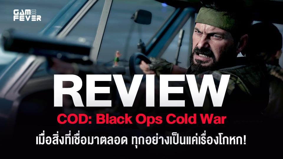 COD: Black Ops Cold War เมื่อสิงที่เชื่อมาตลอด ทุกอย่างเป็นแค่เรื่องโกหก!