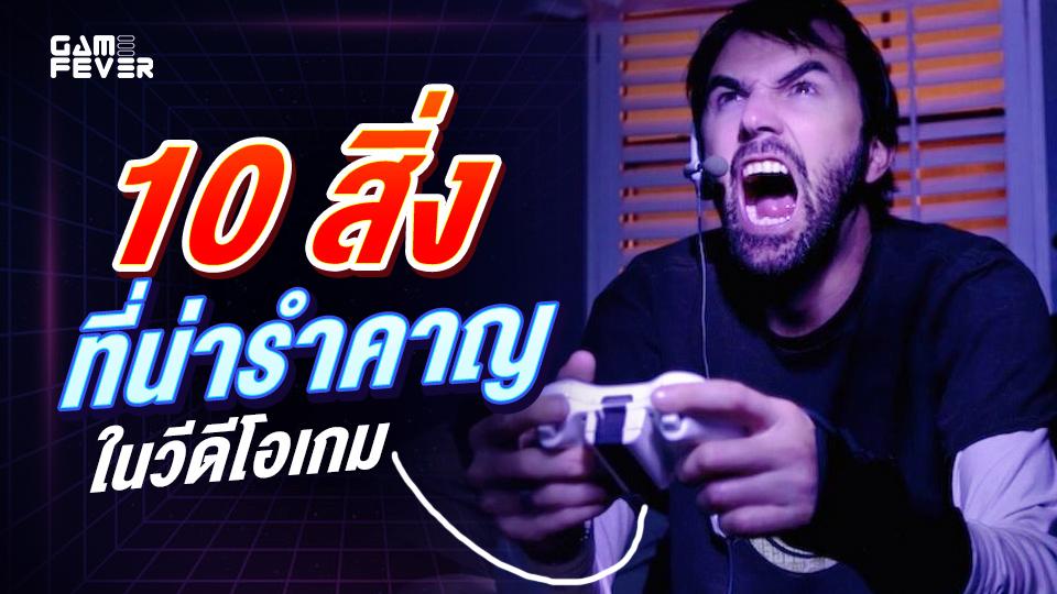 10 สิ่งที่น่ารำคาญในวิดีโอเกม
