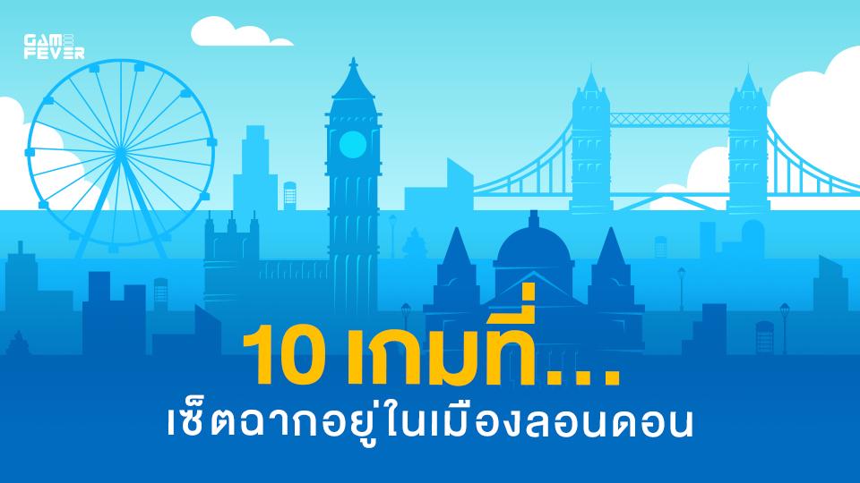 10 เกมที่เซ็ตฉากอยู่ในเมืองลอนดอน