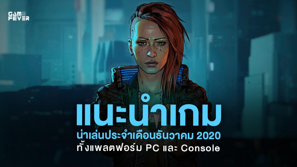 แนะนำเกมน่าเล่นประจำเดือนธันวาคม 2020 ทั้งแพลตฟอร์ม PC และ Console