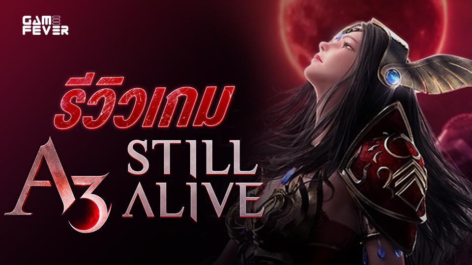 รีวิว A3: STILL ALIVE | MMORPG มาเจอกับ Battle Royale ได้ไงเนี่ย!?