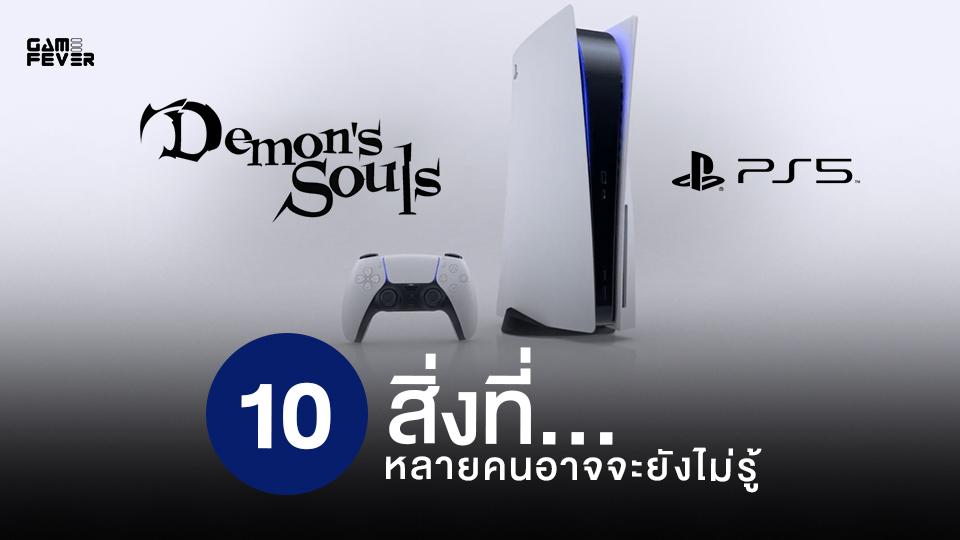 Demon's Souls PS5 กับ 10 สิ่งที่หลายคนอาจจะยังไม่รู้