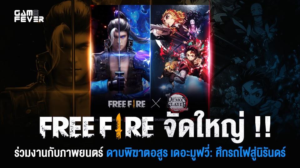 Free Fire จัดใหญ่ !! ร่วมงานกับภาพยนตร์ **ดาบพิฆาตอสูร เดอะมูฟวี่: ศึกรถไฟสู่นิรันดร์**