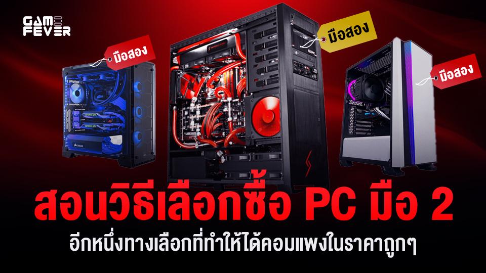 สอนวิธีเลือกซื้อ PC มือ 2 อีกหนึ่งทางเลือกที่ทำให้ได้คอมแพงในราคาถูกๆ