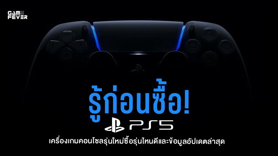 รู้ก่อนซื้อ! PlayStation 5 เครื่องเกมคอนโซลรุ่นใหม่ซื้อรุ่นไหนและข้อมูลอัปเดตล่าสุด