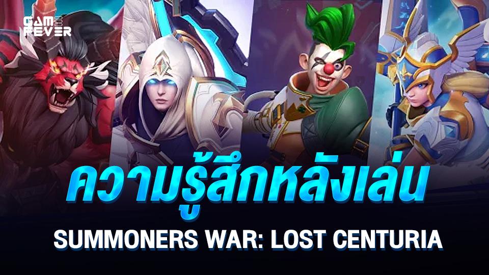 ความรู้สึกหลังเล่น Summoners War: Lost Centuria จากเกมเทิร์นเบส สู่การต่อสู้แบบเรียลไทม์