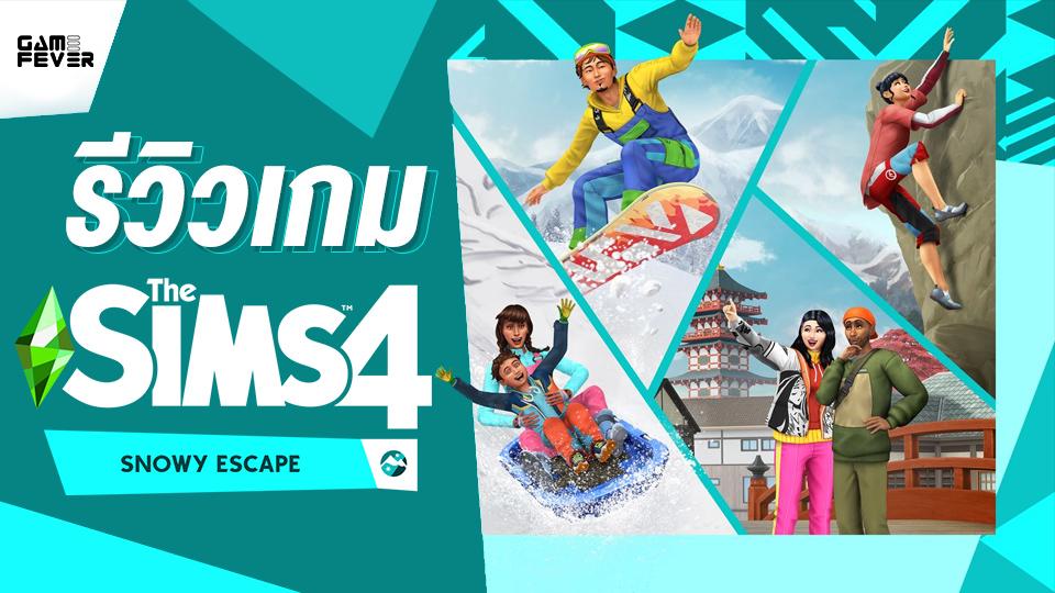 รีวิว The Sims™ 4 Snowy Escape ผจญภัยในเมืองอันหนาวเหน็บด้วยธีมความเป็นญี่ปุ่น