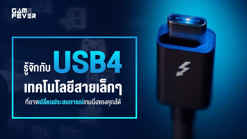 รู้จักกับ USB4 เทคโนโลยีสายเล็กๆ ที่อาจเปลี่ยนประสบการณ์เกมมิ่งของคุณได้