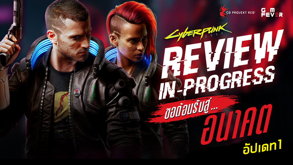 Review-In-Progress: Cyberpunk 2077 อัปเดท 1 (8/12/20) [NO SPOILER]