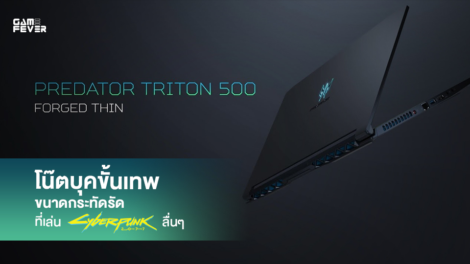 Acer Predator Triton 500 (2020) โน๊ตบุคขั้นเทพขนาดกระทัดรัด ที่เล่น Cyberpunk 2077 ลื่นๆ