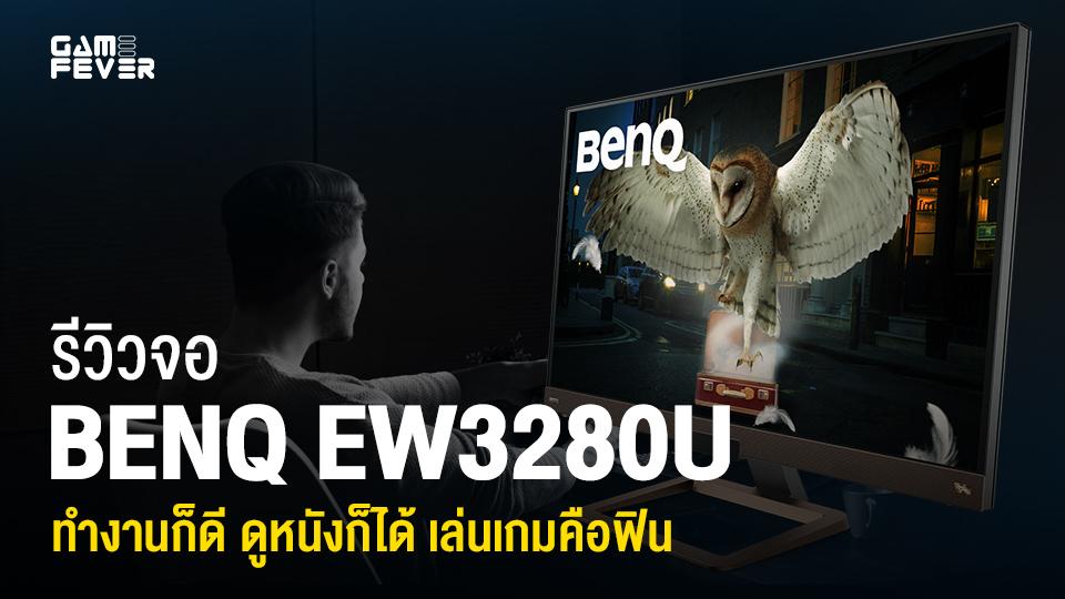 รีวิว BenQ EW3280U จอคอม 4K HDR ทำงานก็ดี ดูหนังก็ได้ เล่นเกมคือฟิน