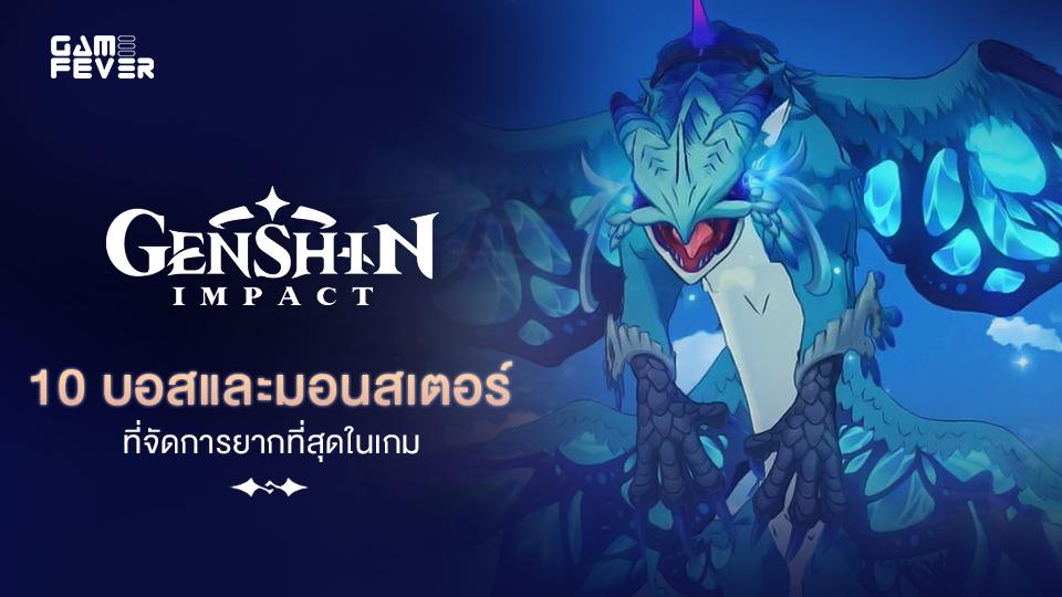 Genshin Impact : 10 บอสและมอนสเตอร์ที่จัดการยากที่สุดในเกม