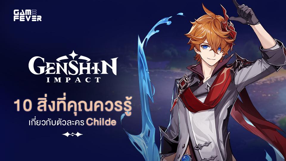 Genshin Impact: 10 สิ่งที่คุณควรรู้เกี่ยวกับ Childe