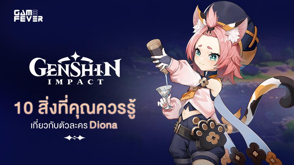 Genshin Impact: 10 สิ่งที่คุณควรรู้เกี่ยวกับ Diona