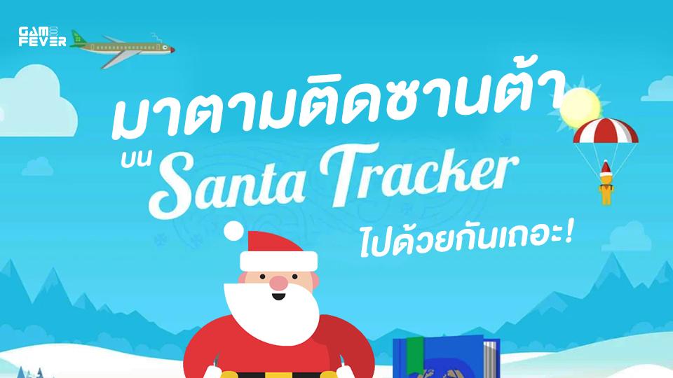 ตามติดซานต้าบน Google Santa Tracker ไปด้วยกันเถอะ!