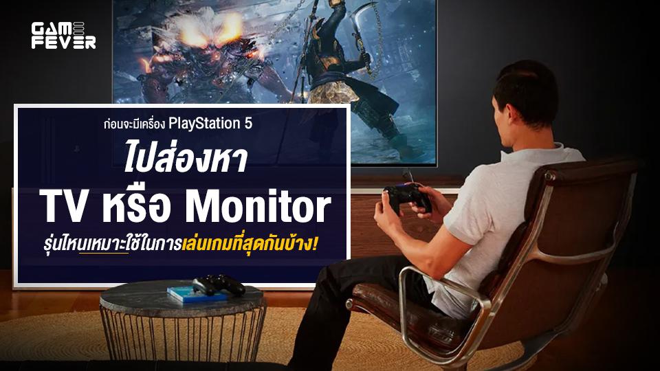 ก่อนจะมีเครื่อง PlayStation 5 ไปส่องหา TV หรือ Monitor รุ่นไหนเหมาะใช้ในการเล่นเกมที่สุดกันบ้าง!