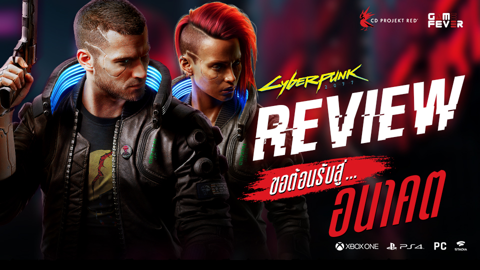 Final Review: Cyberpunk 2077