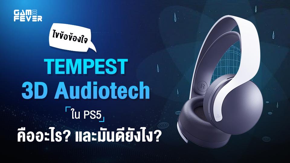 ไขข้อข้องใจ TEMPEST 3D Audiotech ของ PS5 คืออะไร? และมันดียังไง?