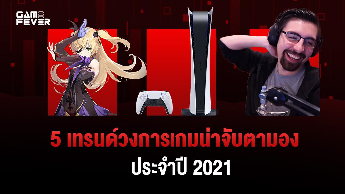 5 เทรนด์วงการเกมน่าจับตามองประจำปี 2021