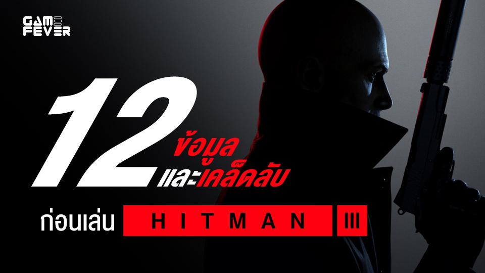 12 ข้อมูลและเคล็ดลับก่อนเล่น Hitman 3