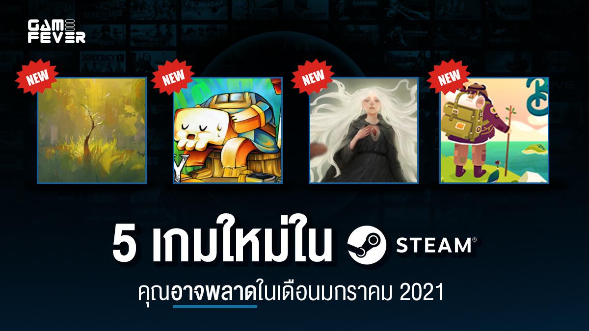 5 เกมใหม่ใน Steam ที่คุณอาจพลาดในเดือนมกราคม 2021 ( อัพเดทล่าสุดวันที่ 18 มกราคม )
