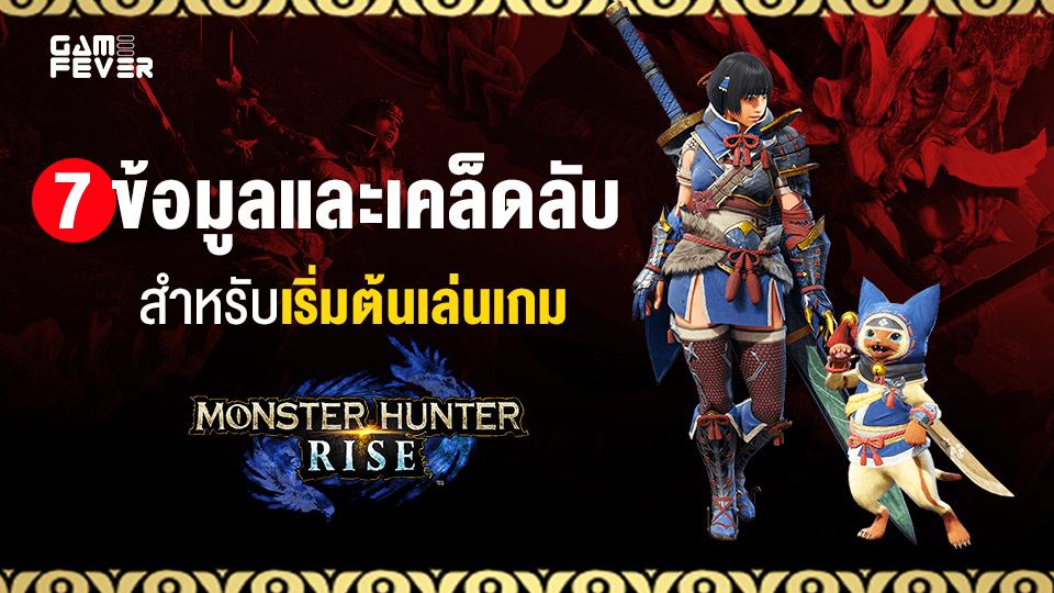 7 เคล็ดลับและข้อมูลสำหรับผู้ต้องการเริ่มต้นเล่นเกม Monster Hunter Rise