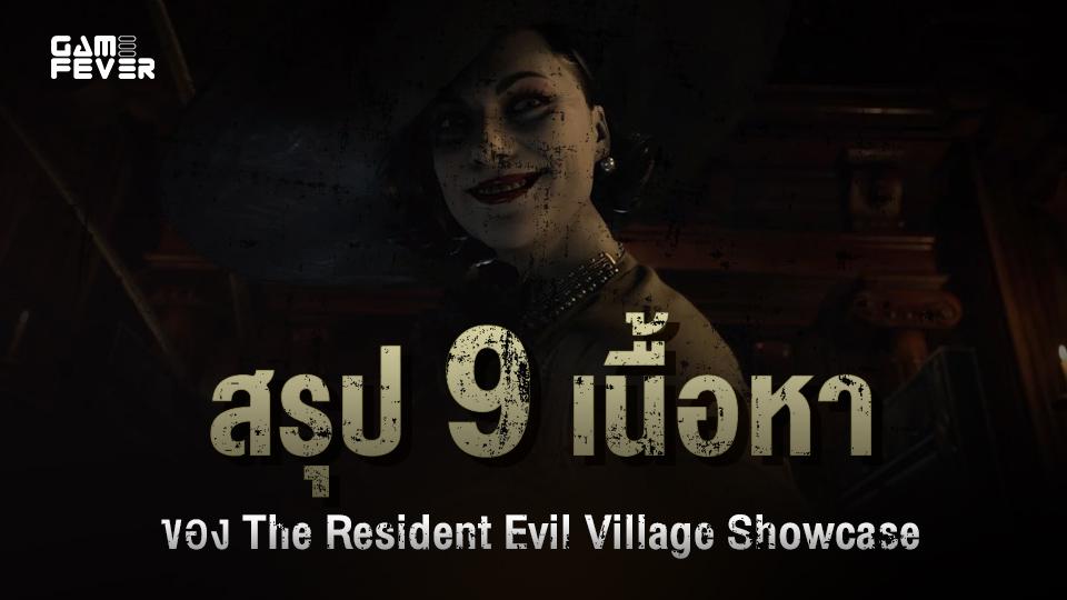 สรุป 9 เนื้อหาสำคัญของ The Resident Evil Village Showcase