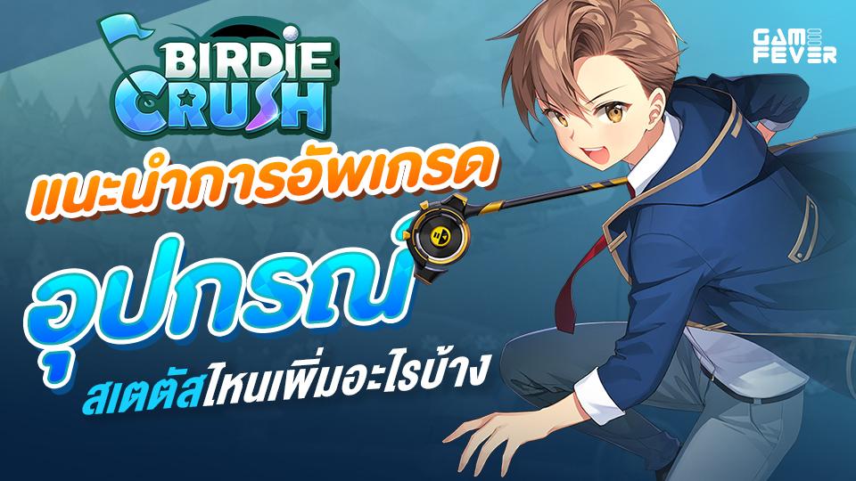 Birdie Crush แนะนำการอัพเกรดอุปกรณ์ สเตตัสไหนเพิ่มอะไรบ้าง