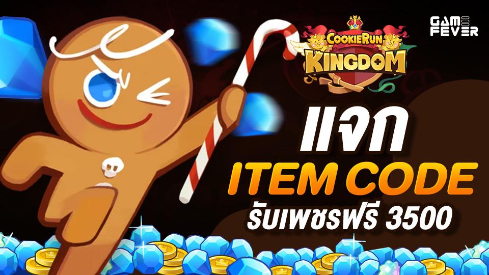 Cookie Run: Kingdom แจก Item Code รับเพชรฟรี 3500