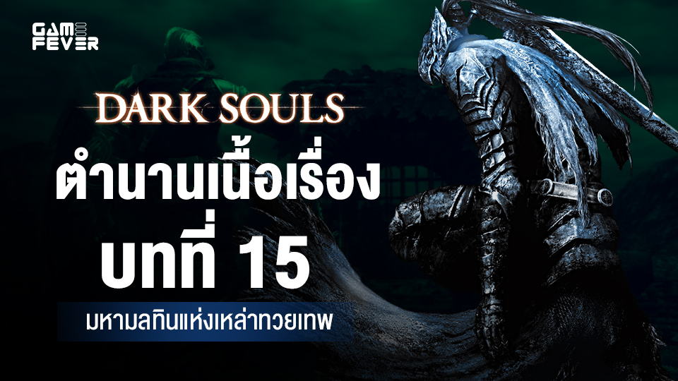 Dark Souls ตำนานเนื้อเรื่องบทที่ 15 มหามลทินแห่งเหล่าทวยเทพ