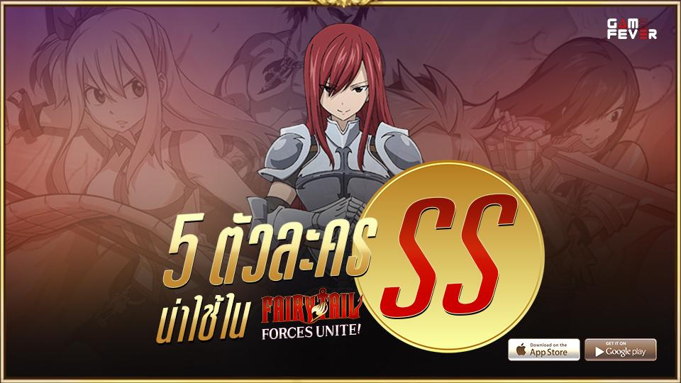 5 ตัวละคร SS น่าใช้ใน FAIRY TAIL: Force Unite!