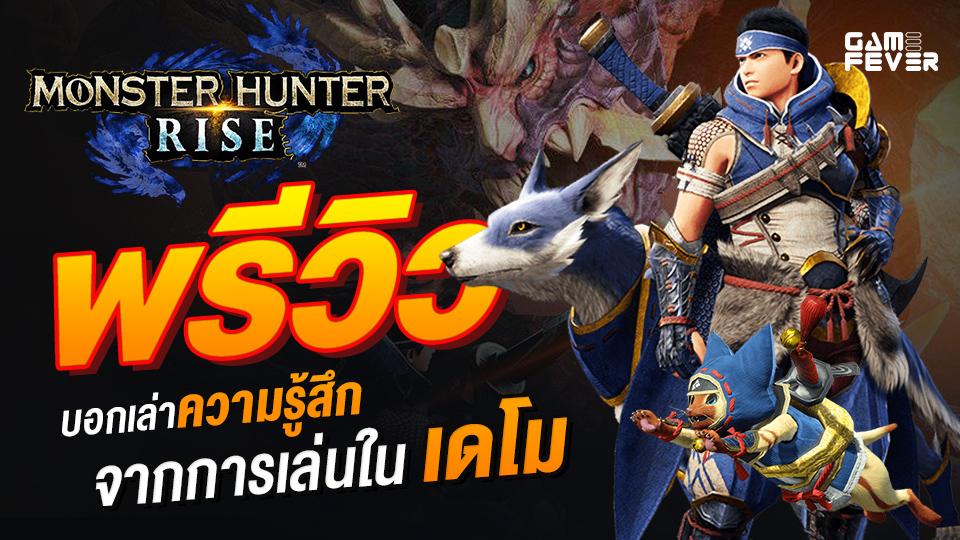 พรีวิว Monster Hunter: Rise บอกเล่าความรู้สึกจากการเล่นในเดโม