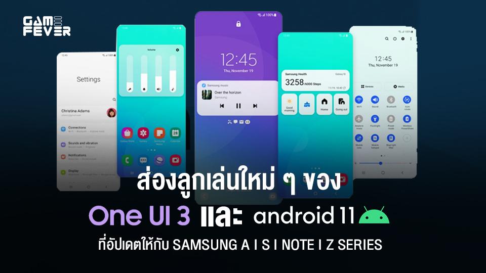 ส่องลูกเล่นใหม่ ๆ ของ One UI 3.0 และ Android 11 ที่อัปเดตให้กับ Samsung A I S I Note I Z Series
