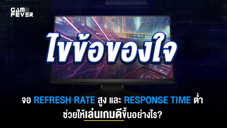 ไขข้อของใจ จอ Refresh Rate สูง และ Response Time ต่ำ ช่วยให้เล่นเกมดีขึ้นอย่างไร?
