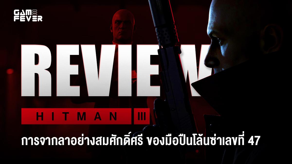 Review: รีวิว Hitman 3 'การจากลาอย่างสมศักดิ์ศรี ของมือปืนโล้นซ่าเลขที่ 47'