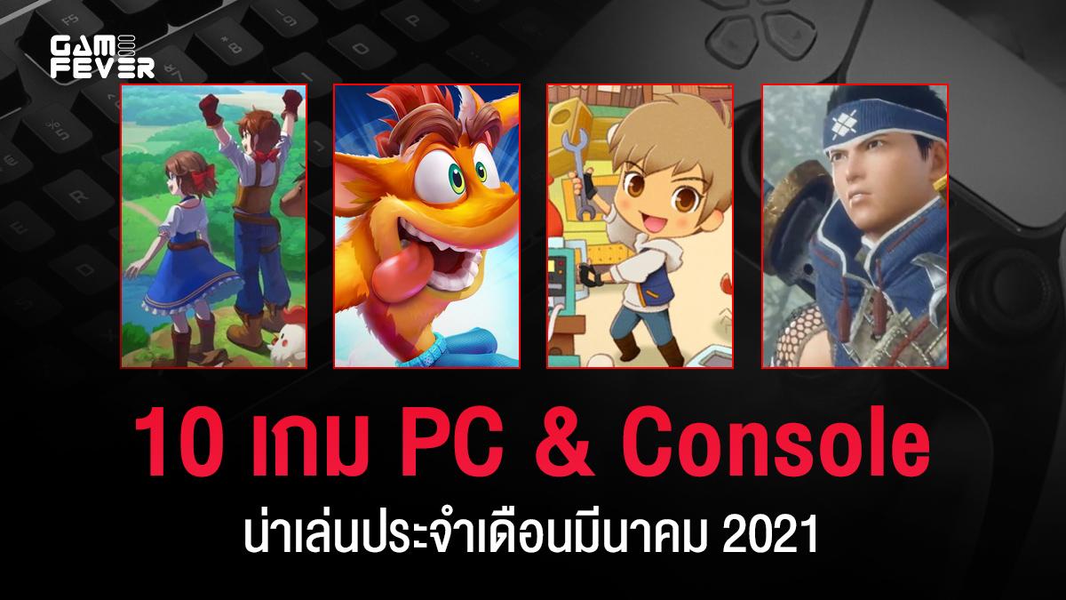 10 เกม PC/Console น่าเล่นประจำเดือนมีนาคม 2021