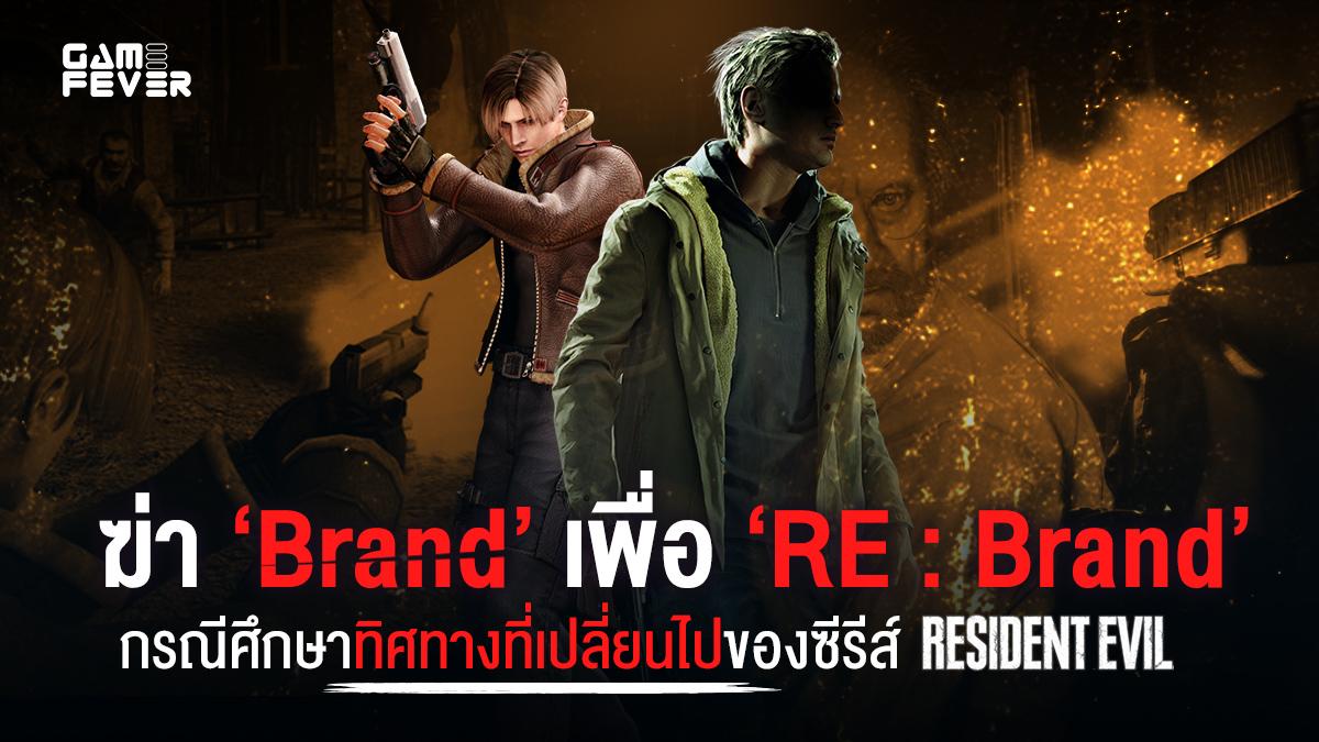 ฆ่า Brand เพื่อ RE Brand: กรณีศึกษาทิศทางที่เปลี่ยนไปของซีรีส์ Resident Evil