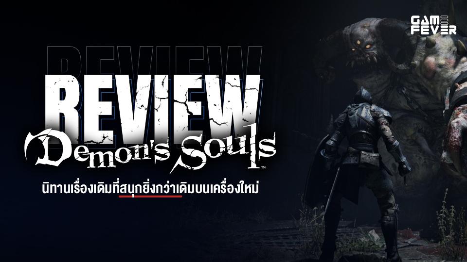 รีวิว Demon's Soul Remake นิทานเรื่องเดิมที่สนุกยิ่งกว่าเดิมบนเครื่องใหม่