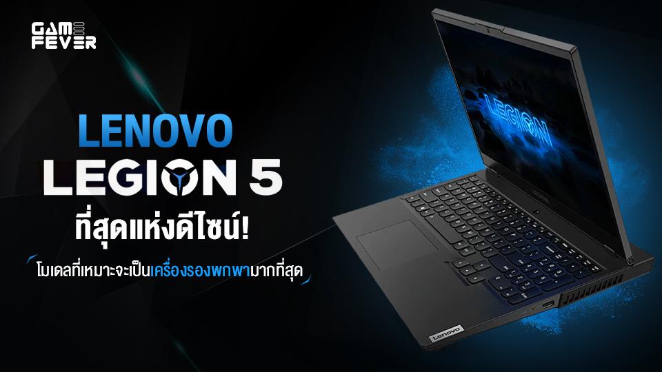 Lenovo Legion 5 ที่สุดแห่งดีไซน์! โมเดลที่เหมาะจะเป็นเครื่องรองพกพามากที่สุด