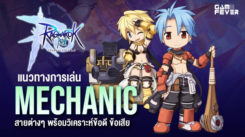Ragnarok M: Eternal Love 2.0 แนวทางการเล่น Mechanic สายต่างๆ พร้อมข้อดี ข้อเสีย