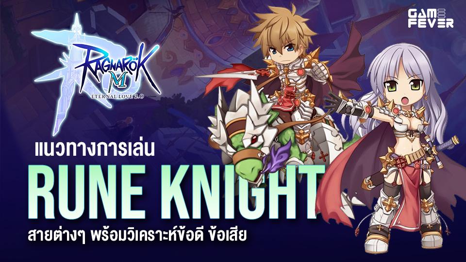 Ragnarok M: Eternal Love 2.0 แนวทางการเล่น Rune Knight สายต่างๆ พร้อมข้อดี ข้อเสีย