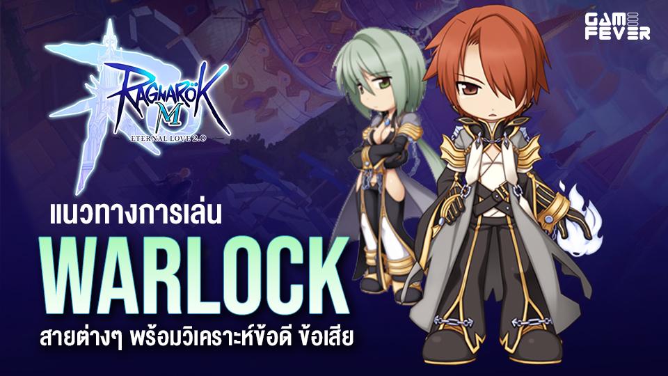 Ragnarok M: Eternal Love 2.0 แนวทางการเล่น Warlock สายต่างๆ พร้อมข้อดี ข้อเสีย