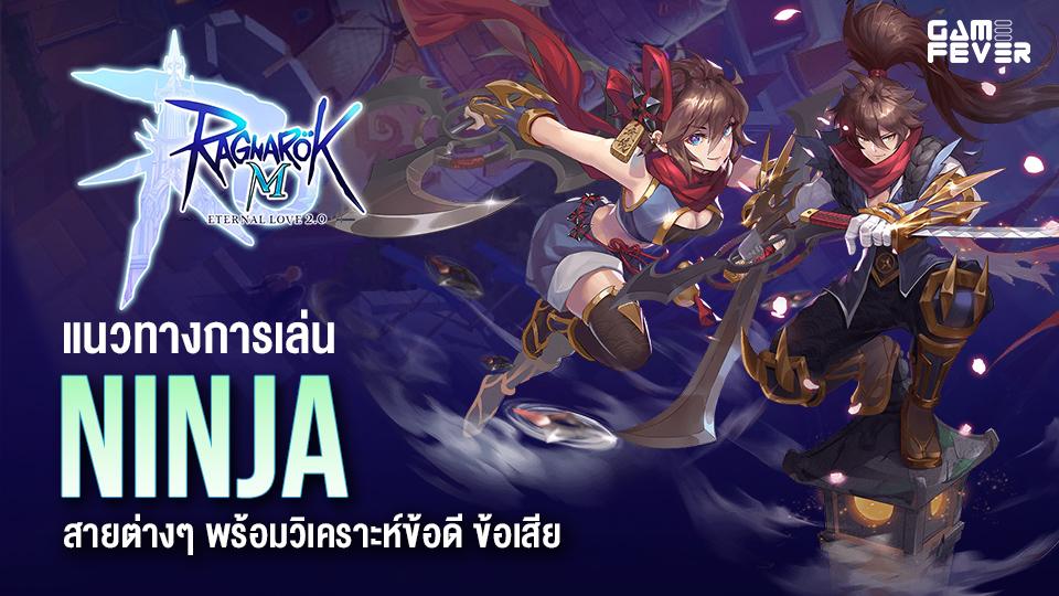 Ragnarok M: Eternal Love 2.0 แนวทางการเล่น Ninja สายต่างๆ พร้อมข้อดี ข้อเสีย