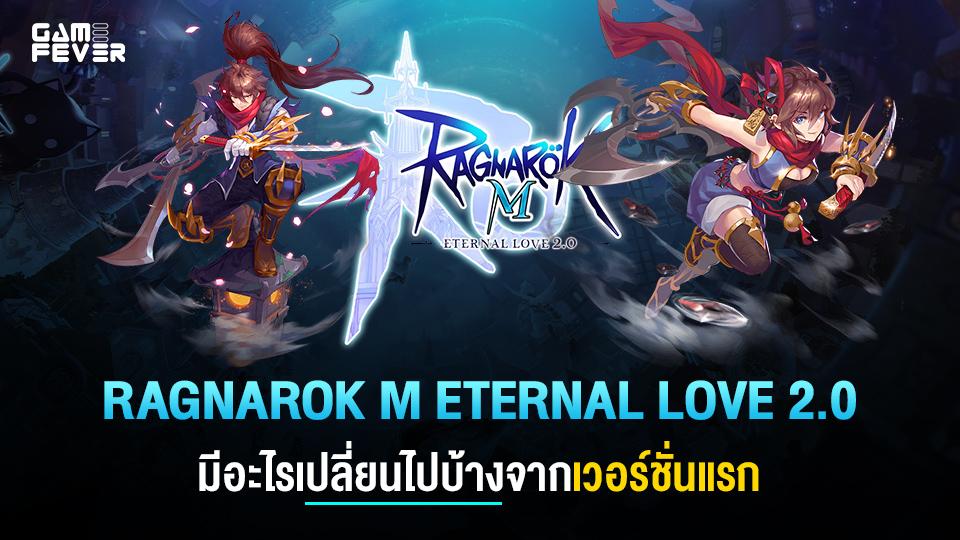 Ragnarok M Eternal Love 2.0 เกมเวอร์ชันใหม่ที่ไฉไลกว่าเดิม