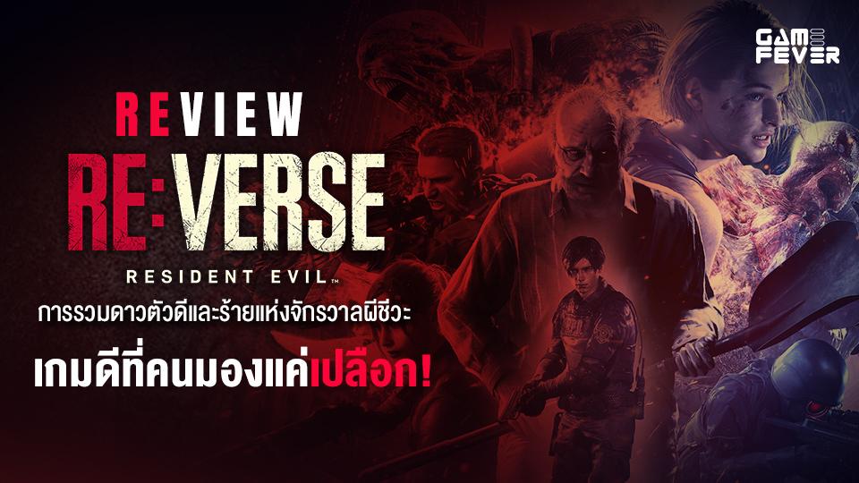 [Review] Resident Evil Re:Verse การรวมดาวตัวดีและร้ายแห่งจักรวาลผีชีวะ เกมดีที่คนมองแค่เปลือก!
